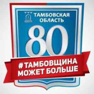 80_TMB_logo2